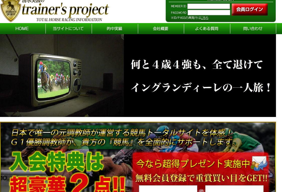 清水美波のtrainer's projectトップキャプチャー