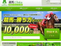 競馬リンクス(競馬links)