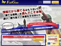 フルゲート(full-gate)